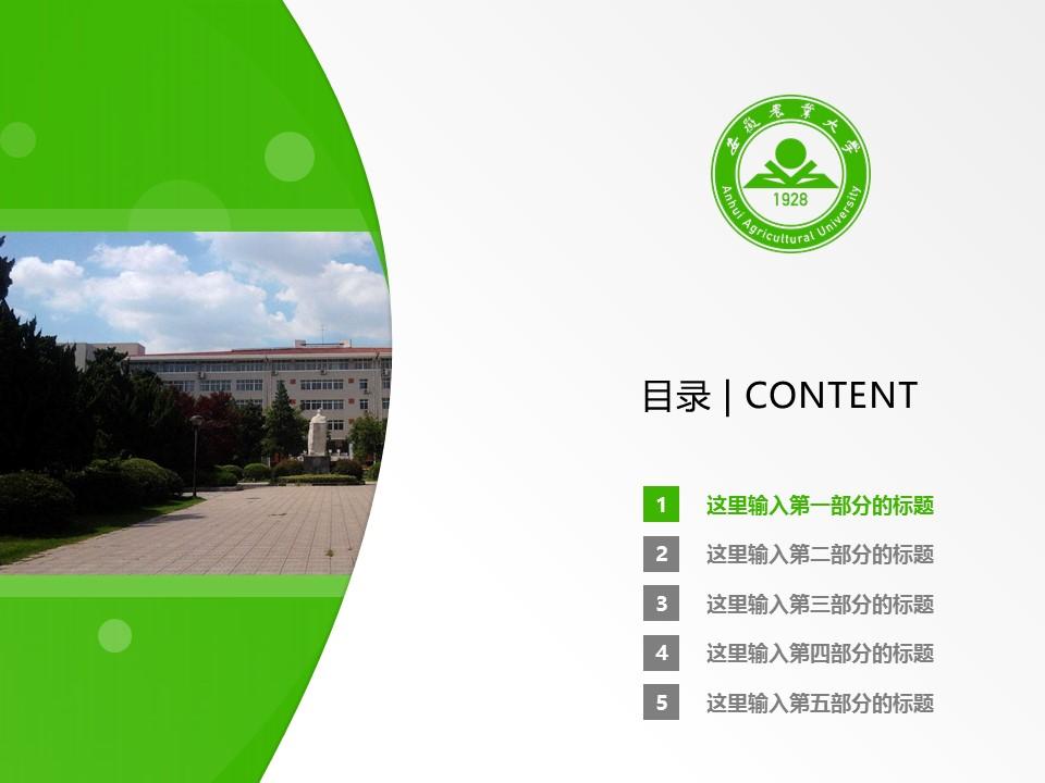 安徽农业大学PPT模板下载_幻灯片预览图2