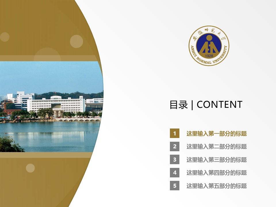 安徽师范大学PPT模板下载_幻灯片预览图2