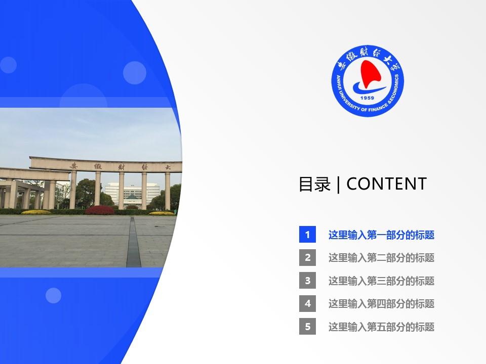 安徽财经大学PPT模板下载_幻灯片预览图2