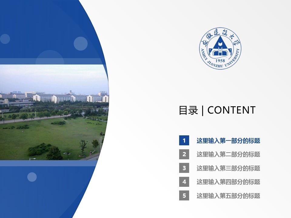 安徽建筑大学PPT模板下载_幻灯片预览图2