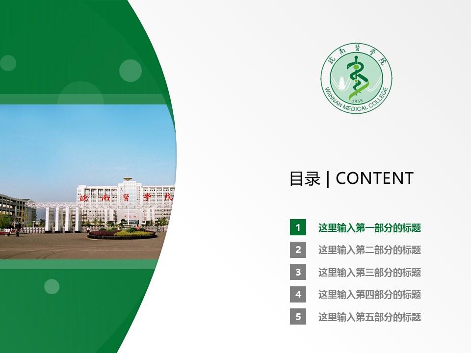 皖南医学院PPT模板下载_幻灯片预览图2