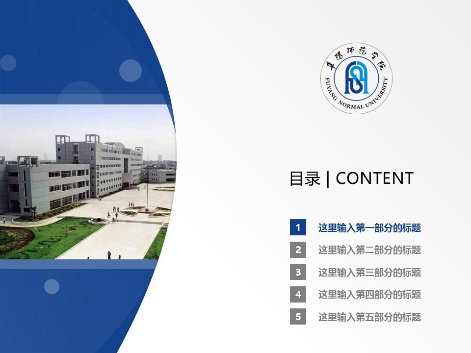 阜阳师范学院PPT模板下载_幻灯片预览图2