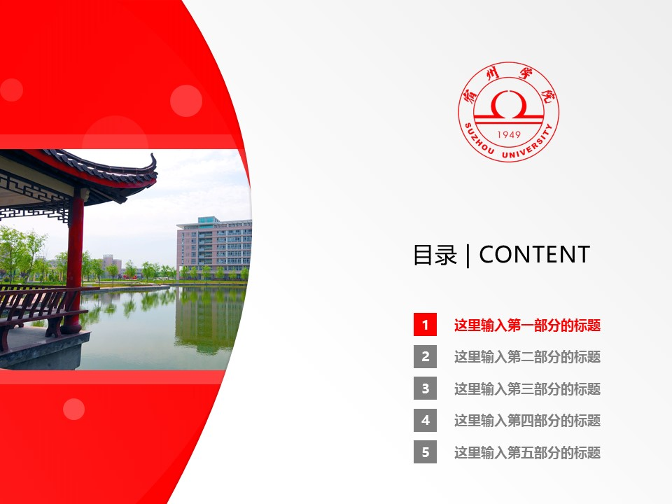 宿州学院PPT模板下载_幻灯片预览图2