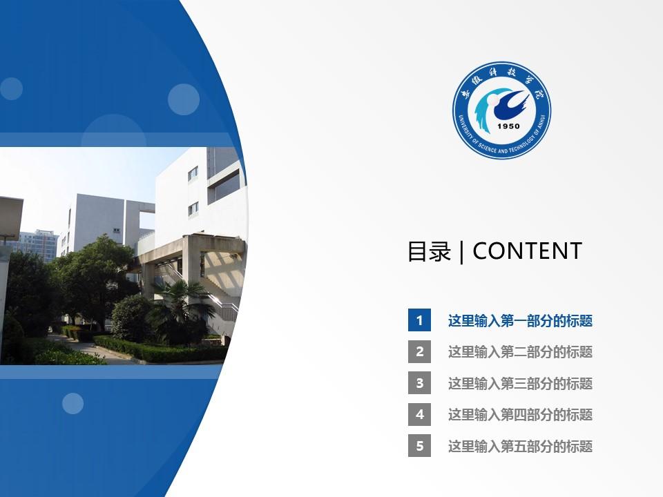 安徽科技学院PPT模板下载_幻灯片预览图2