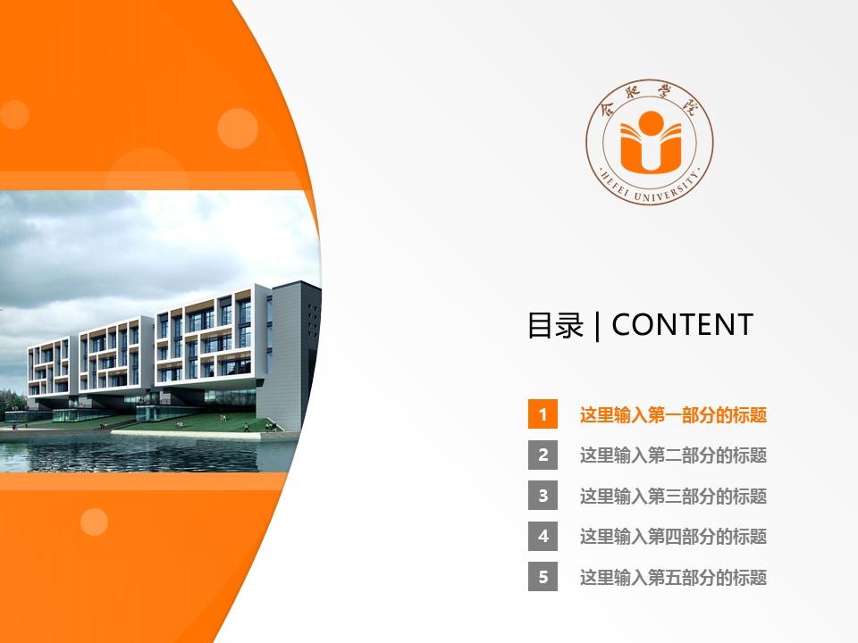 合肥学院PPT模板下载_幻灯片预览图2