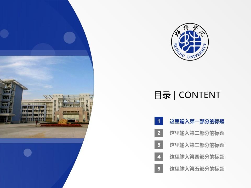 蚌埠学院PPT模板下载_幻灯片预览图2