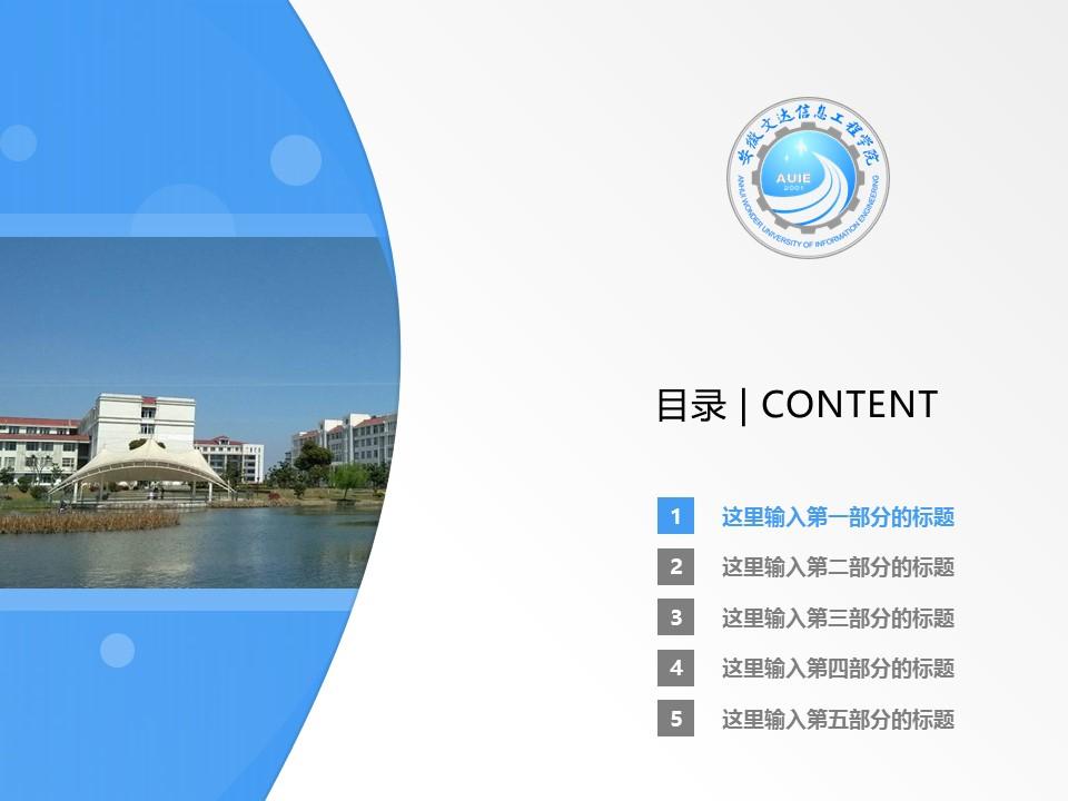 安徽文达信息工程学院PPT模板下载_幻灯片预览图2