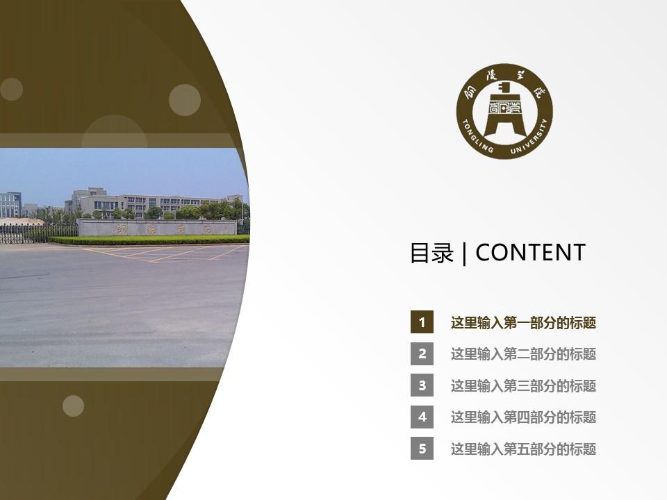 铜陵学院PPT模板下载_幻灯片预览图2