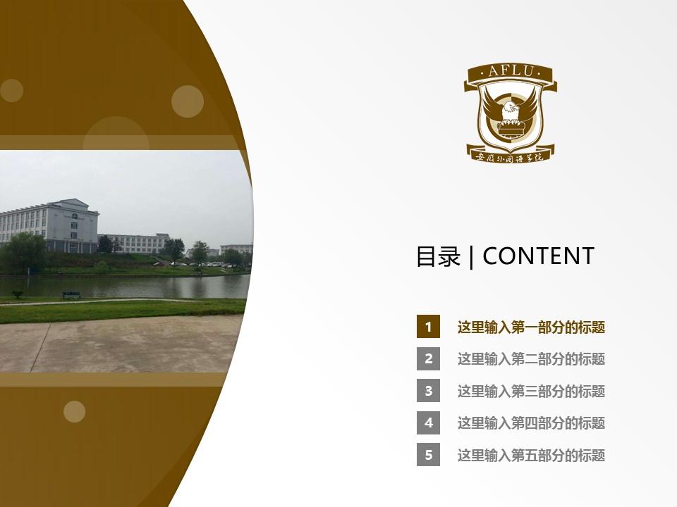 安徽外国语学院PPT模板下载_幻灯片预览图2