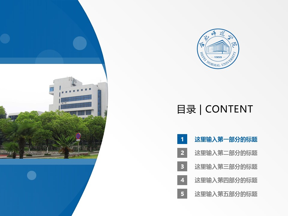 合肥师范学院PPT模板下载_幻灯片预览图2