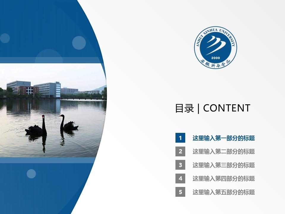 安徽新华学院PPT模板下载_幻灯片预览图2
