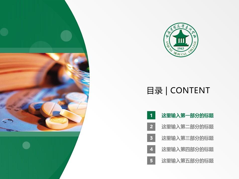安庆医药高等专科学校PPT模板下载_幻灯片预览图2