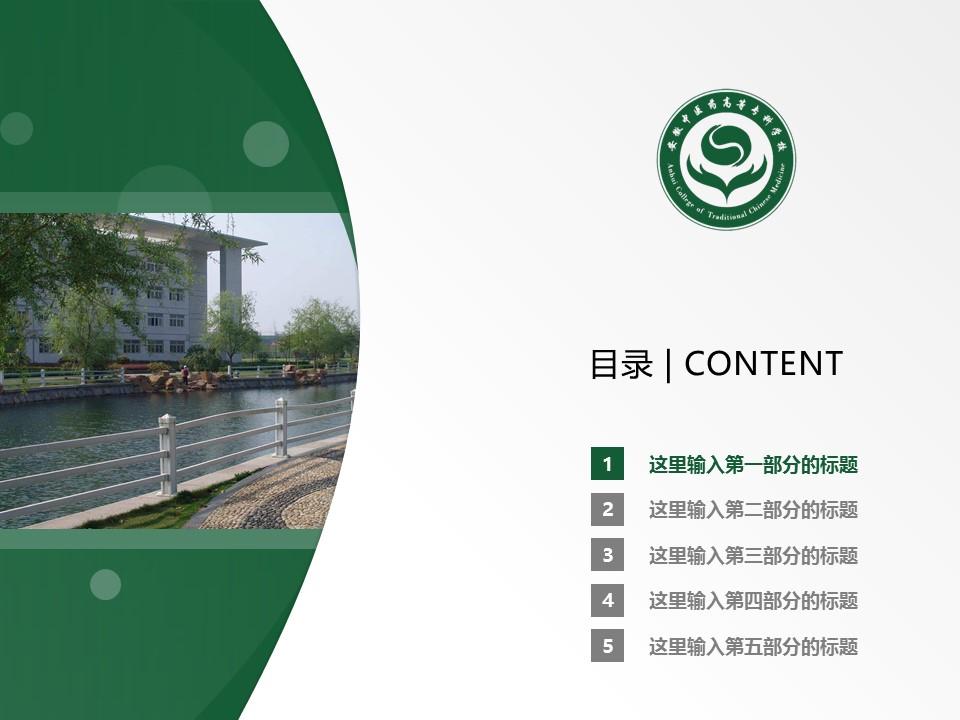 安徽中医药高等专科学校PPT模板下载_幻灯片预览图2