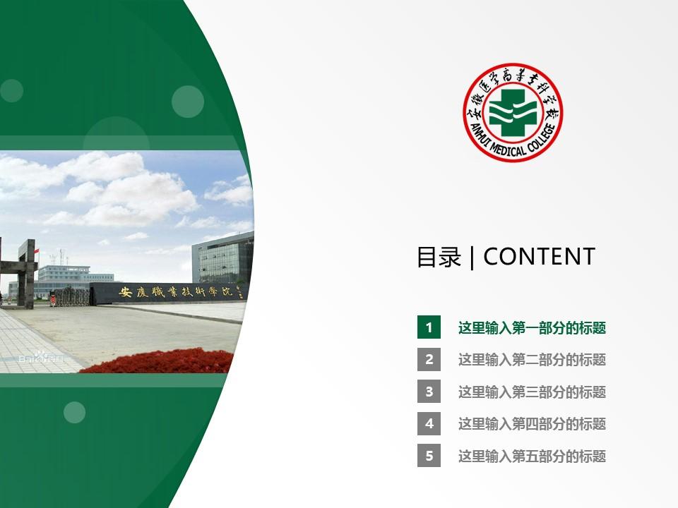 安徽医学高等专科学校PPT模板下载_幻灯片预览图2