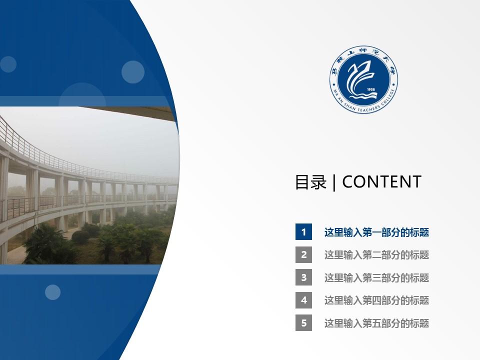 马鞍山师范高等专科学校PPT模板下载_幻灯片预览图2