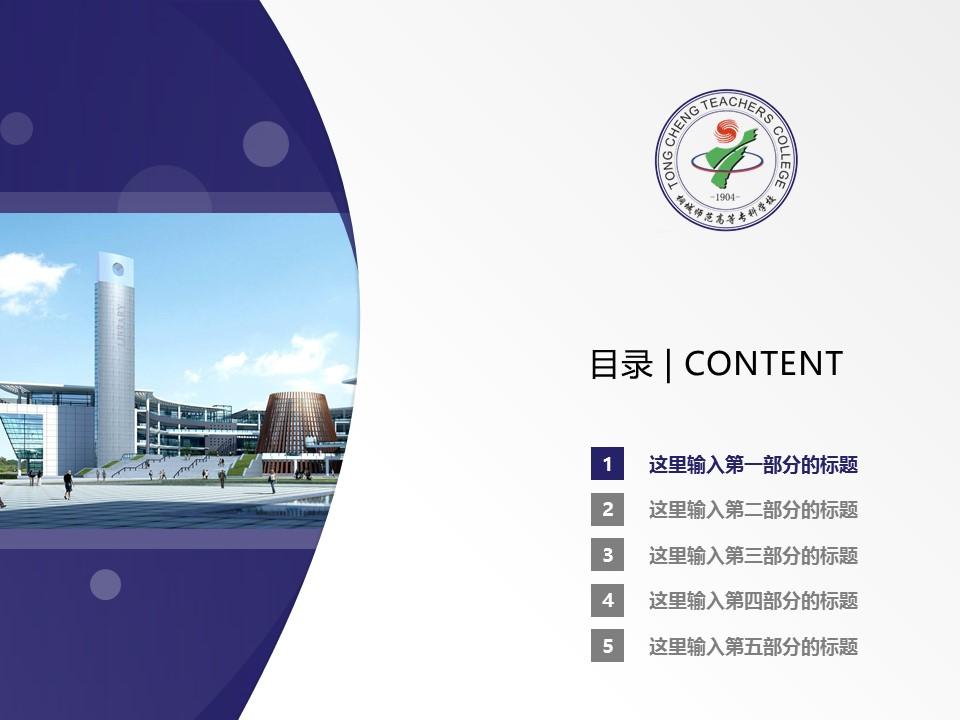 桐城师范高等专科学校PPT模板下载_幻灯片预览图2