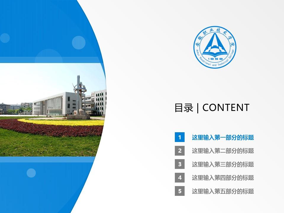 安徽职业技术学院PPT模板下载_幻灯片预览图2
