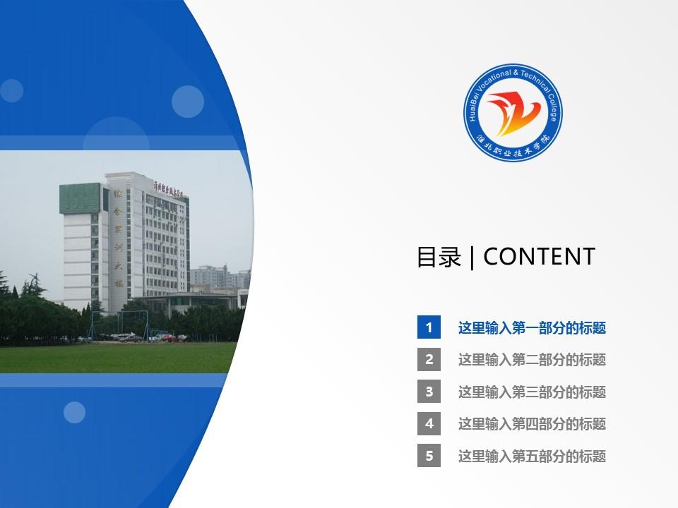 淮北职业技术学院PPT模板下载_幻灯片预览图2