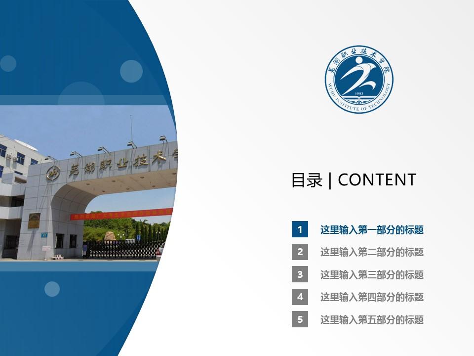芜湖职业技术学院PPT模板下载_幻灯片预览图2