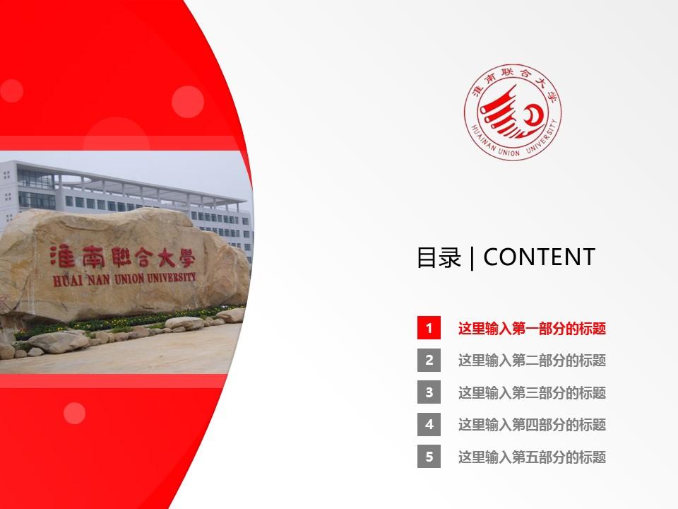 淮南联合大学PPT模板下载_幻灯片预览图2