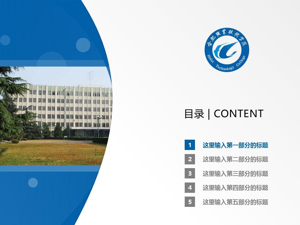 合肥职业技术学院PPT模板下载_幻灯片预览图2