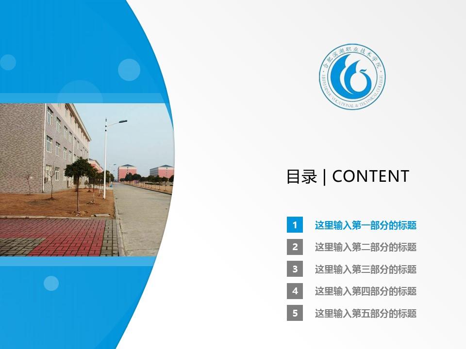 民办合肥滨湖职业技术学院PPT模板下载_幻灯片预览图2