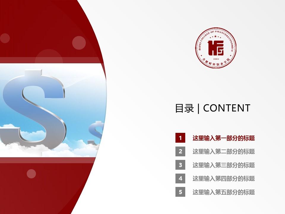 民办合肥财经职业学院PPT模板下载_幻灯片预览图2