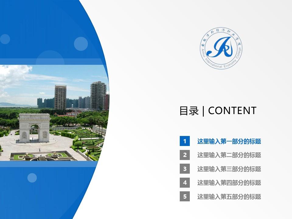 安徽涉外经济职业学院PPT模板下载_幻灯片预览图2