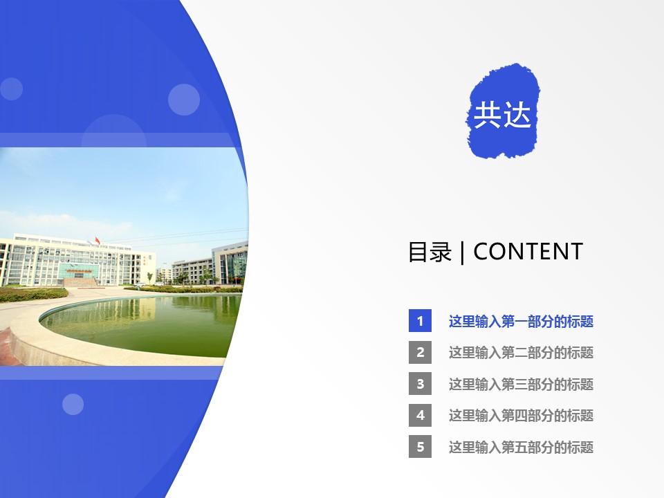 合肥共达职业技术学院PPT模板下载_幻灯片预览图2