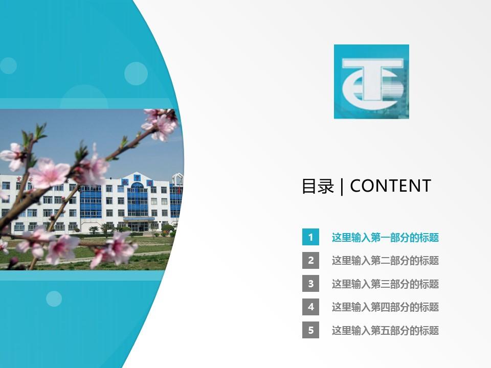 蚌埠经济技术职业学院PPT模板下载_幻灯片预览图2