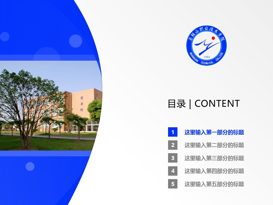 马鞍山职业技术学院PPT模板下载_幻灯片预览图2