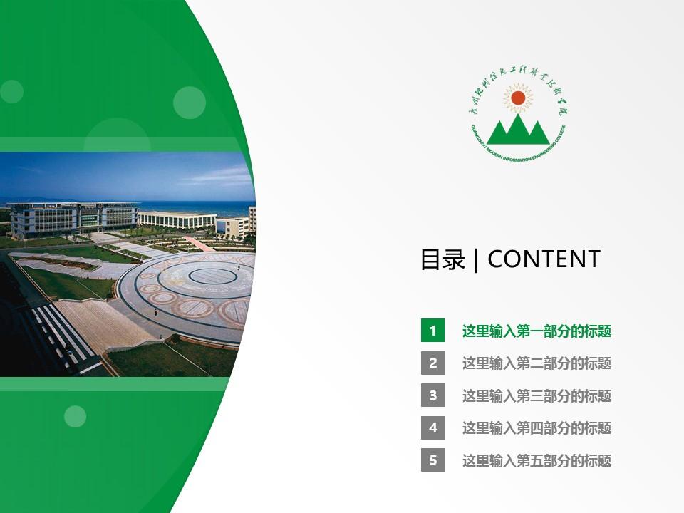 安徽现代信息工程职业学院PPT模板下载_幻灯片预览图2