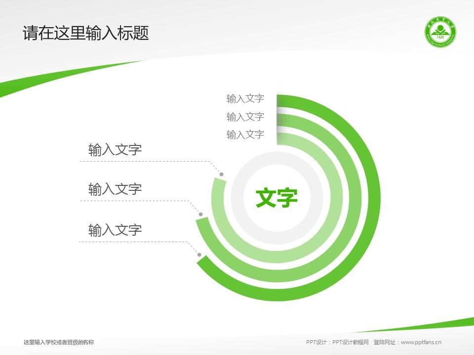安徽农业大学PPT模板下载_幻灯片预览图5