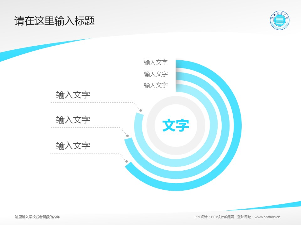 淮北师范大学PPT模板下载_幻灯片预览图5