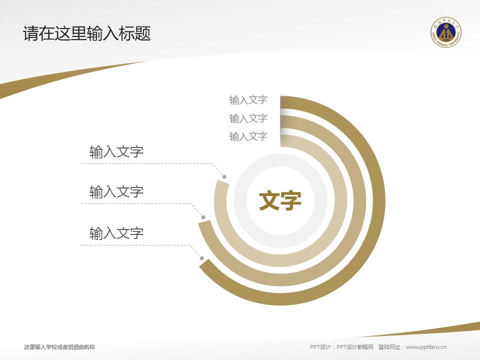 安徽师范大学PPT模板下载_幻灯片预览图18
