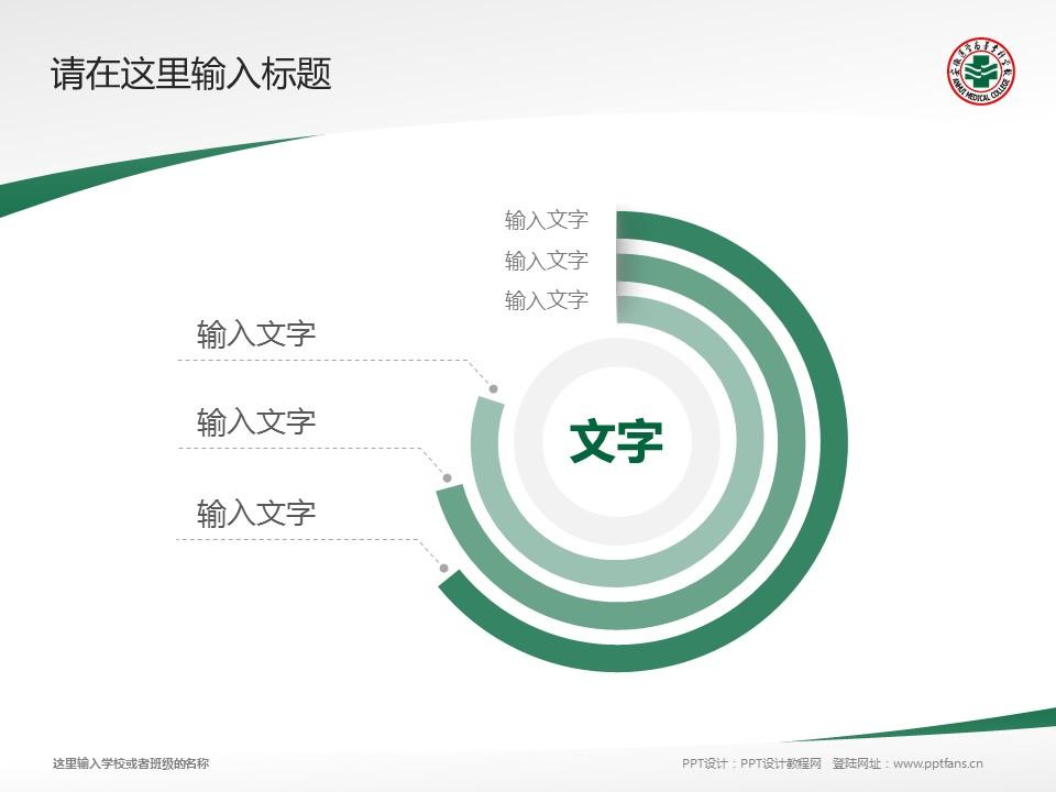 安徽医学高等专科学校PPT模板下载_幻灯片预览图5