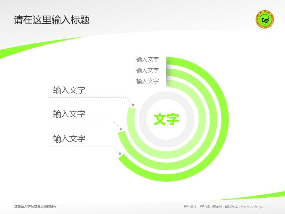 安徽绿海商务职业学院PPT模板下载_幻灯片预览图5
