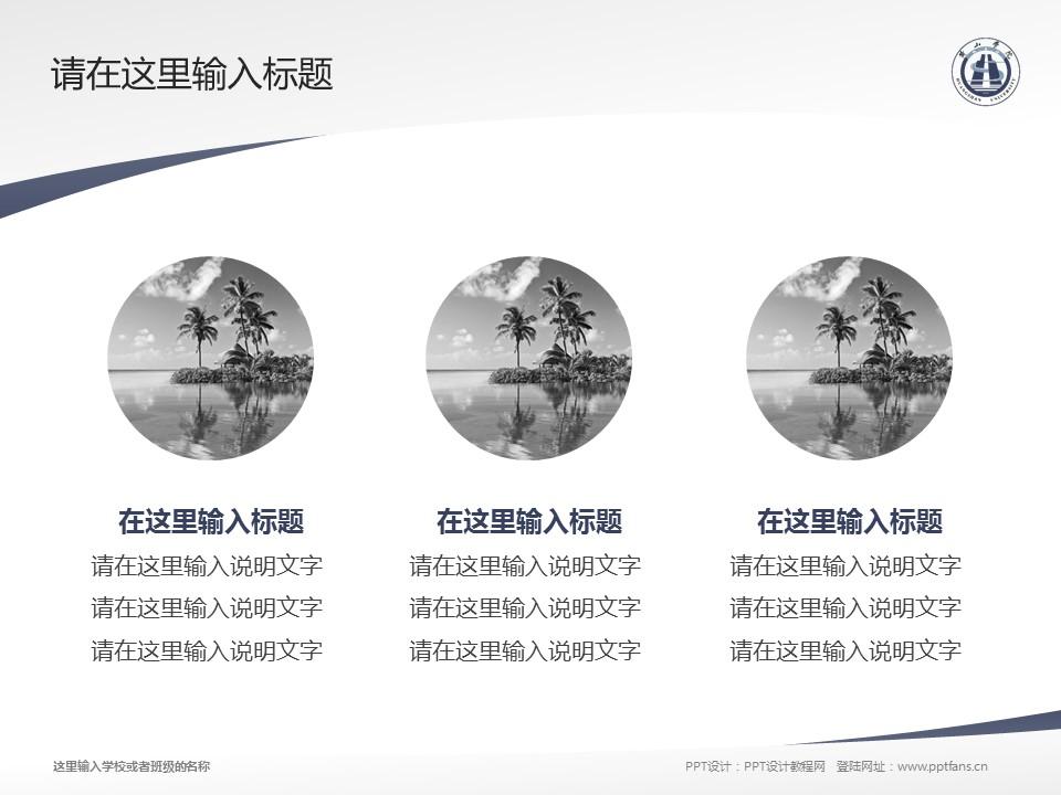 黄山学院PPT模板下载_幻灯片预览图3