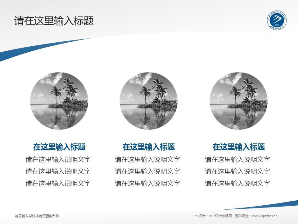 安徽新华学院PPT模板下载_幻灯片预览图3