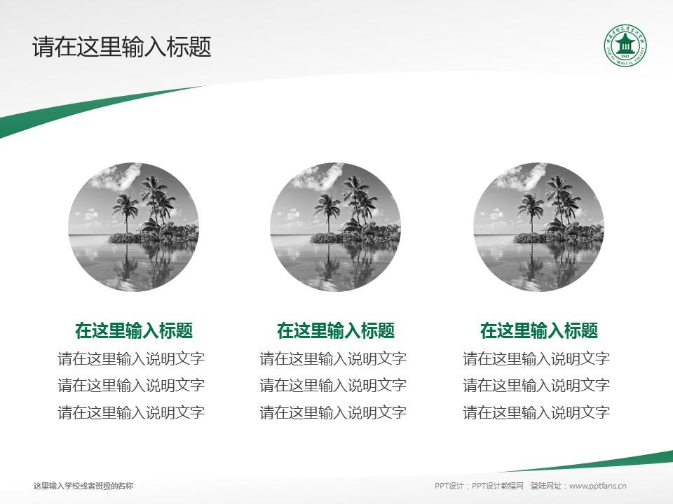 安庆医药高等专科学校PPT模板下载_幻灯片预览图3
