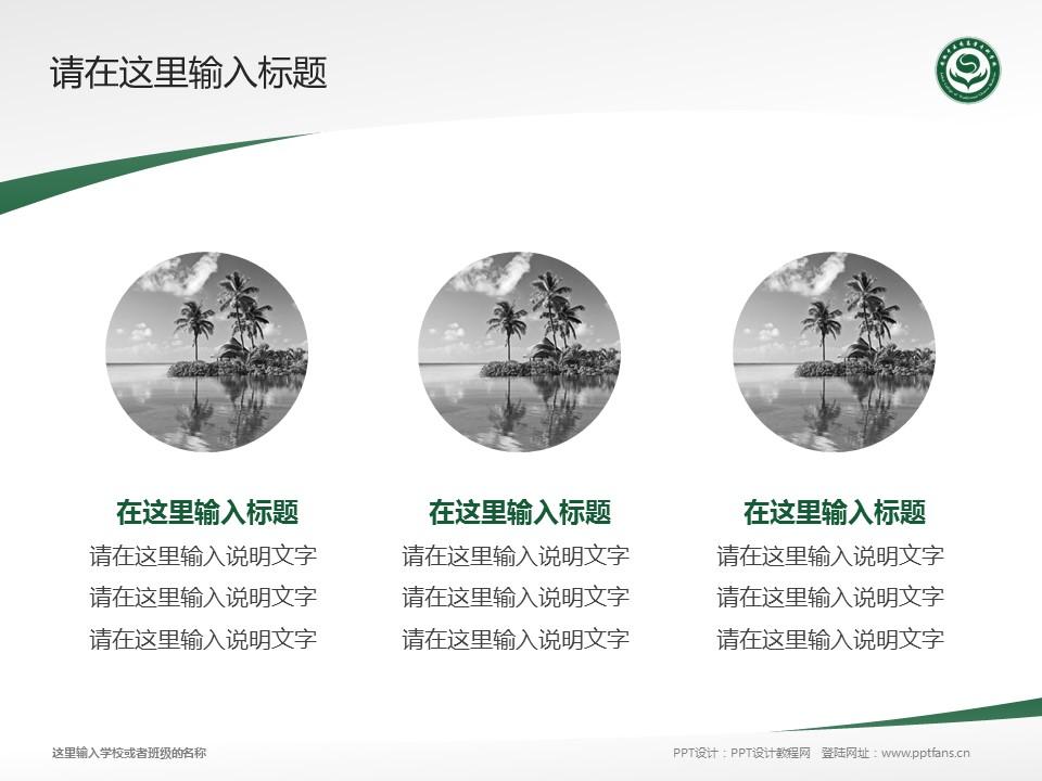 安徽中医药高等专科学校PPT模板下载_幻灯片预览图3
