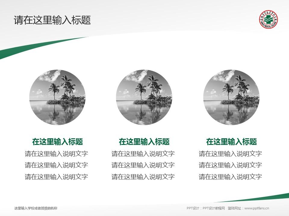 安徽医学高等专科学校PPT模板下载_幻灯片预览图3