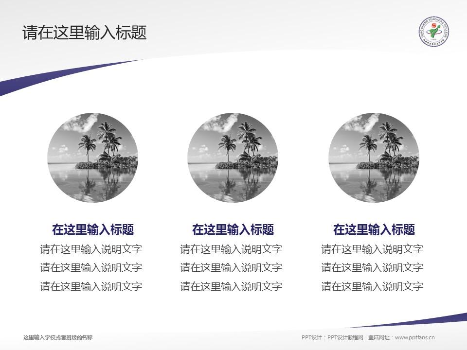 桐城师范高等专科学校PPT模板下载_幻灯片预览图3