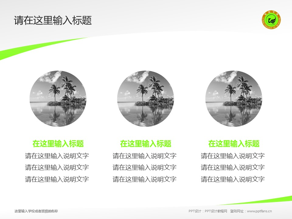 安徽绿海商务职业学院PPT模板下载_幻灯片预览图3
