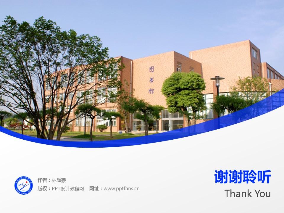 马鞍山职业技术学院PPT模板下载_幻灯片预览图18
