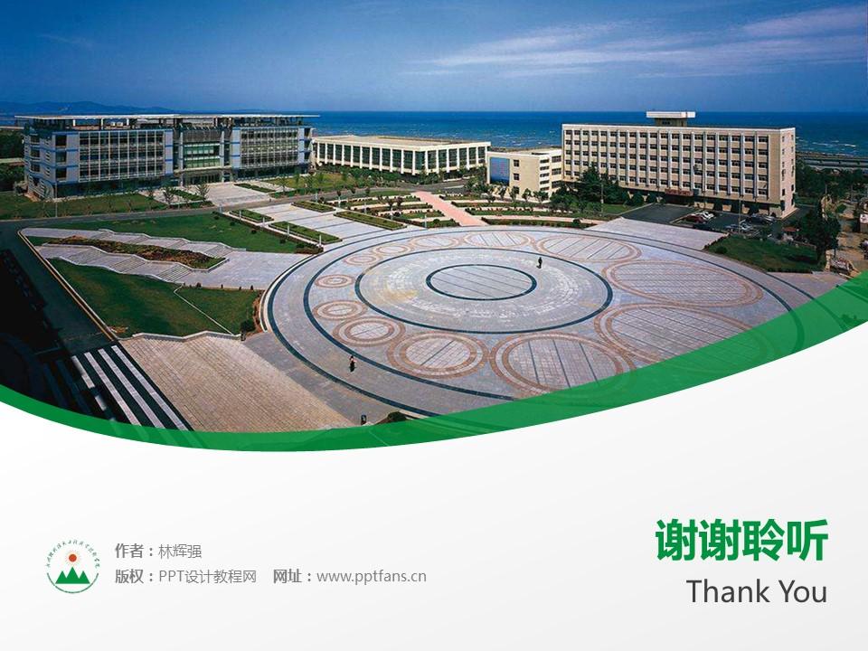 安徽现代信息工程职业学院PPT模板下载_幻灯片预览图18