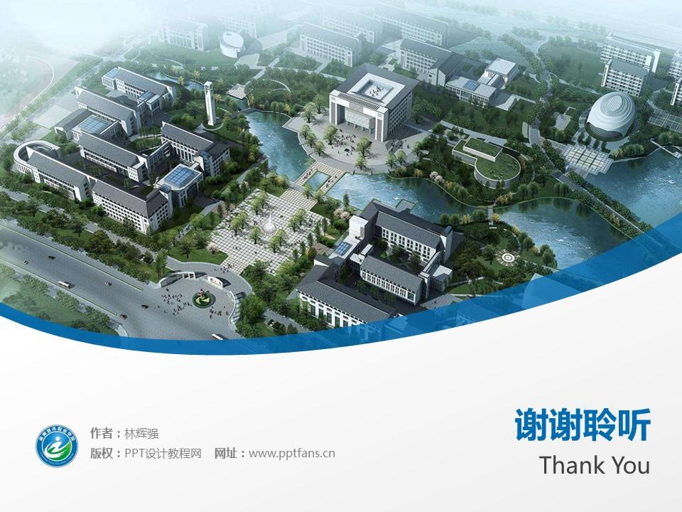 滁州城市职业学院PPT模板下载_幻灯片预览图18