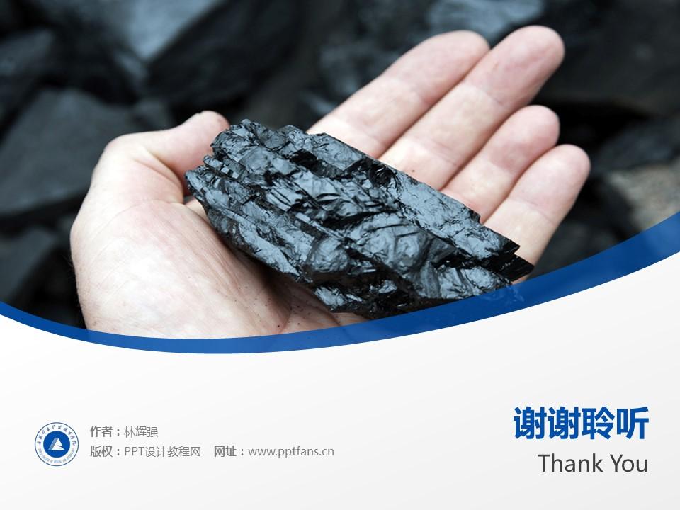 安徽矿业职业技术学院PPT模板下载_幻灯片预览图18