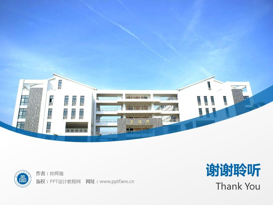 安徽长江职业学院PPT模板下载_幻灯片预览图19