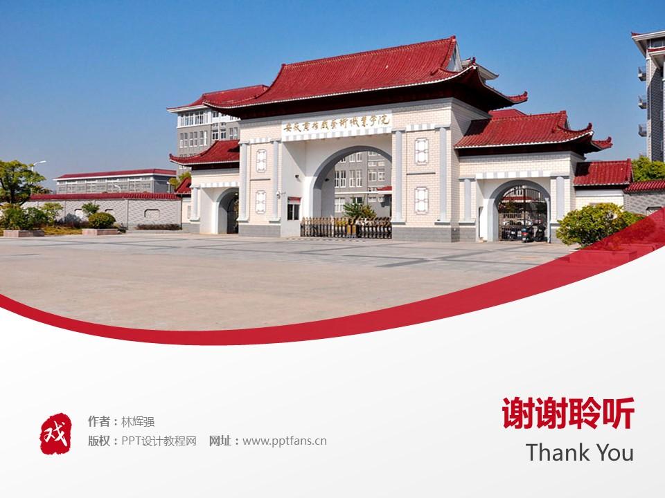 安徽黄梅戏艺术职业学院PPT模板下载_幻灯片预览图19